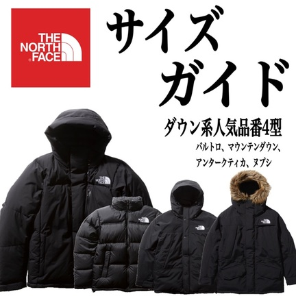 【20AW】THE NORTH FACE 人気品番サイズガイド vol.1