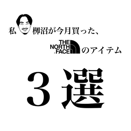 【TNF】早くも今月買ったアイテム3選!!