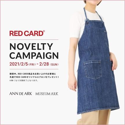 【RED CARD ノベルティキャンペーン予告!!!】