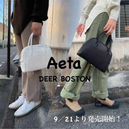 【Aeta(アエタ)】大人気DEER BOSTON(ディアボストン)再入荷致しました!!