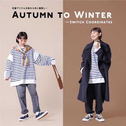 定番アイテムを秋から冬に着回し!(着用したアイテムのご紹介)