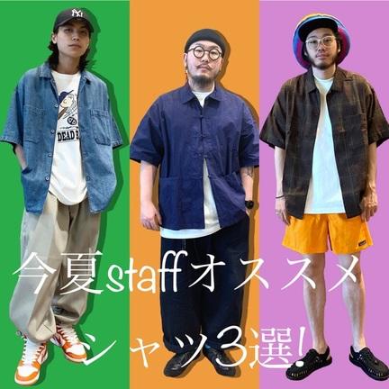 この夏、staffオススメシャツ3選!