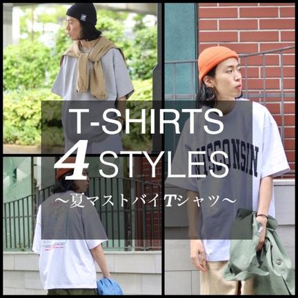 夏に欲しいTシャツ 4 STYLE!!!