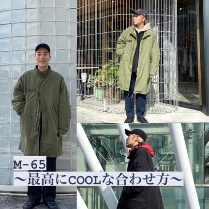 m-65 〜最高にCOOLな合わせ方〜