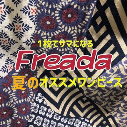 1枚でサマになる 【Freda】夏のワンピース