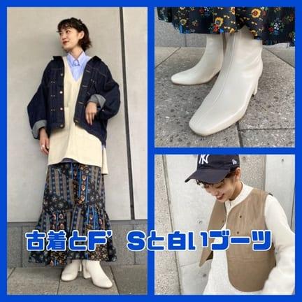 古着×F'sと25cm女子でも履ける白いブーツの話をします。