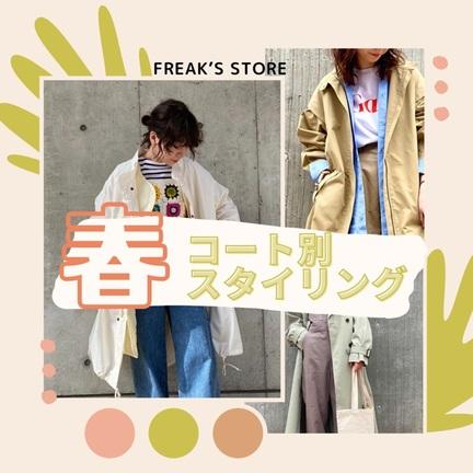 【春のコート別スタイリング3選!】