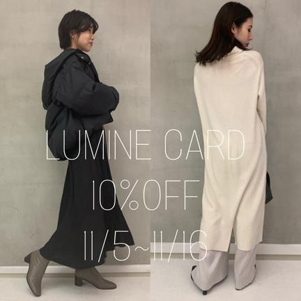 LUMINE CARD 10% OFF のお知らせ