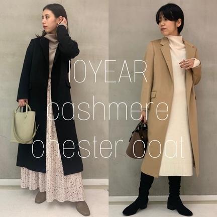 10YEAR カシミヤチェスターコート のご紹介