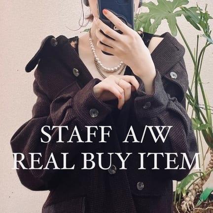 【STAFF REAL BUY】秋のアイテム