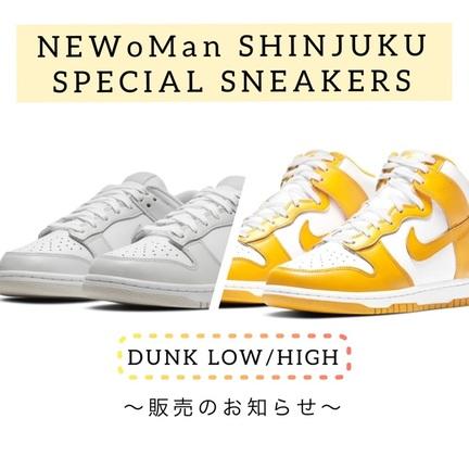 【NEWoMan SHINJUKU】SPECIAL SNEAKERS 販売のお知らせ