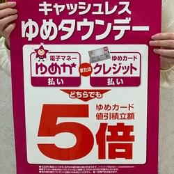 ゆめタウンデー【キャッシュレス5倍】
