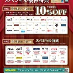 【ららぽーと富士見限定】三井ショッピングパーク《セゾン》会員限定スペシャル特典