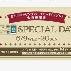 サンプルフェア&セゾン【スペシャルDAYS】&水曜日はレディースデー