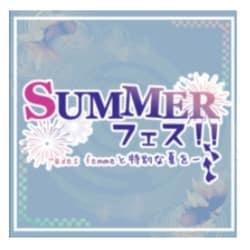 SUMMERフェス開催!!