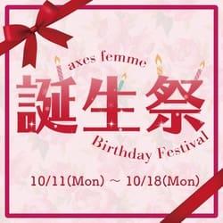 ☆axes femme誕生祭本日最終日☆