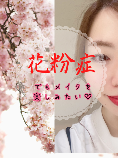 【花粉症になんて負けたくない!】  花粉は日本では一年中飛んでいます。 花粉症に悩まされるという方も多いのではないでしょうか? 私は重度な花粉症で春は毎年辛い時期です…。。。  が!少しでも快適に楽しく、気分も高められるようなオススメアイテムを選んでみました♡ 同じく花粉症で悩んでいる方のお役に立てれば嬉しいです(*'▽'*)♪
