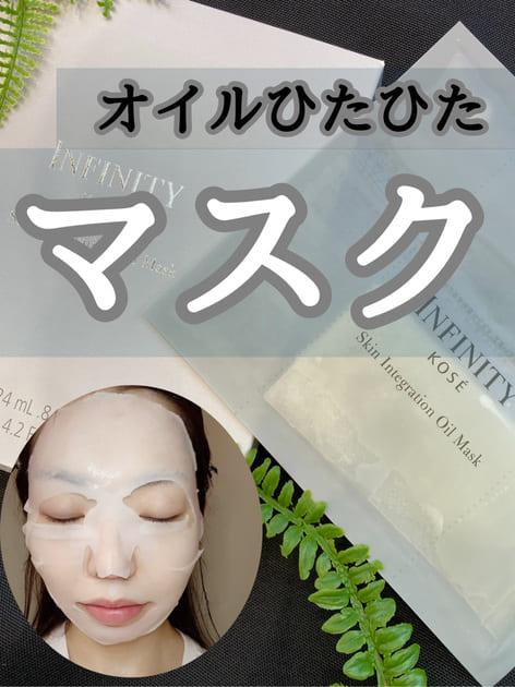 【私にとって今までで1番のマスクです】  コーセーの商品で色んなフェイスマスクを 使ってきた私ですが… 今までで1番と言っていいほどの 後肌のしっとり感を感じました!  とっておきのケアにいかがですか?♡