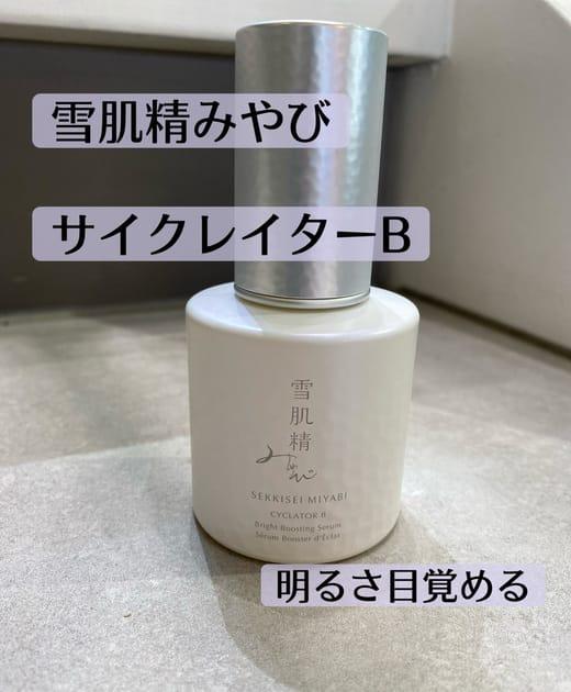 【導入美容液で簡単マッサージ】  洗顔後1番最初に使う美容液… KOSÉでも様々なブランドからたくさんの種類の 導入美容液がありますが今回ご紹介するのは 【雪肌精みやび サイクレイターB】です!  サイクレイターBは酵母などの菌の力でうるおいを与え、ハリと弾力に満ちた肌へ導きます。 また美白有効成分ナイアシンアミドでメラニンの生成を抑え、シミ・そばかすを防ぎます。 洗顔後のお肌に馴染ませるだけで簡単にマッサージもできるので、お肌もなめらかになり、次に使う化粧品の浸透感を高めます!  お肌のケアにいかがですか?♡