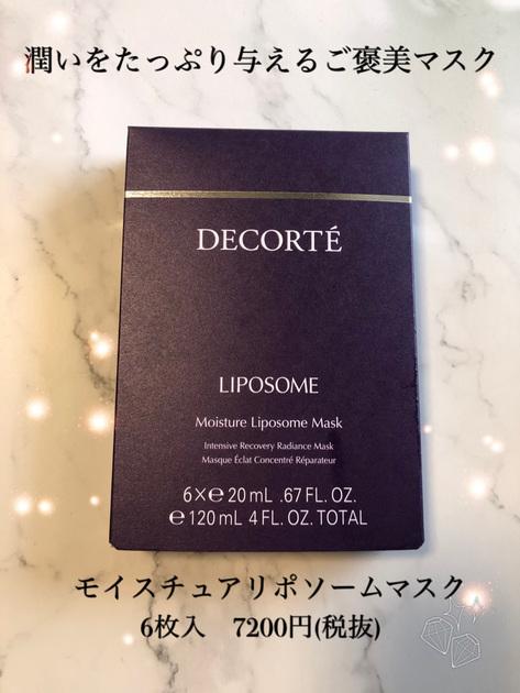*人気商品モイスチュアリポソームシリーズのマスク*お肌の乾燥が気になる時にはまず保湿!!そんな乾燥したお肌にうるおいを与えてくれる救世主アイテム、コスメデコルテ モイスチュアリポソーム マスクを紹介します。マスクの素材は柔らかく、密着してくれるので使いやすいです。また、みずみずしいうるおいとハリを与えてくれます!今のお手入れにプラスするだけ⭐乾燥がとくに気になる時、、お肌をリフレッシュしたい時、、お出かけや大事な日の前日、、お肌を整えたい時に使って頂きたい商品です(^o^)