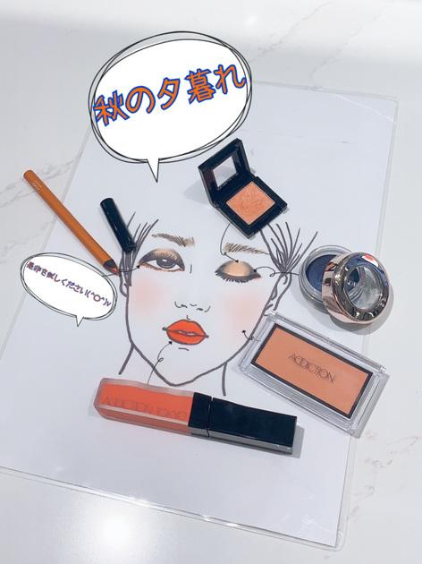『秋の夕暮れをイメージにしたメイクです!!!』 複数ブランドのアイテムを使って秋っぽい海外風メイクを試しました。 アジア風メイクにするポイント 1、濃いめのアイシャドウを選んで彫りの深さを強調する。 2、唇の輪郭をしっかり描いて、リップカラーはチークと合わせると統一感が出ます。 リップはアディクションのザ マット リップ リキッドNo.007、チークはアディクションザ ブラッシュNo.018を組み合わせて、同じオレンジの色を使って統一感を表現しました。 アイメイクはアイホールの中央にヴィセアヴァン シングルアイカラーNo.008をしっかりつけて、目頭と目じりのところにコスメデコルテ アイグロウジェムBL980をくの字形に入れて目の立体感を出します。 最後は目の下まぶたにヴィセアヴァン リップ&アイカラーペンシルNo.015を使って、下にもライナーを入れて海外で人気のセクシーな雰囲気を出してみました(o^^o) 皆様も是非お試しください(^○^)v
