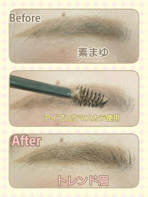 【トレンドまゆ】  眉の形によって、メイクの雰囲気はすごく変わります(^-^)  トレンド顔になるために、眉メイクは欠かせません!  ''ブロウ スタイリングクリーム''は 名前の通り「眉をスタイリング」する 眉マスカラです(^-^)  眉にツヤ感・立体感を出し、1本1本の毛流れをセットし、簡単に今っぽい眉をつくれます☆  いつもの眉メイクに、一つプラスして、旬のメイクを楽しんでみてください(^^)/