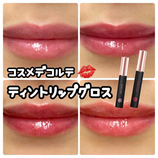 『唇を艶やかに、優しく染め上げる話題のティントリップグロス』  今回は4色をご紹介いたします♪  こちらのティントリップは美容オイルが入っていて、唇をやさしくケアしながら美しく色づいてくれるので◎ 唇の乾燥が気になる時にも、もってこいのアイテムです。  色持ちがいいのもおすすめポイント! 美しい仕上がりが長時間持続するだけでなく、一度ティッシュオフすれば、マスクにもつかず◎  SNSでも今話題のティントリップグロス、 一本持っておくと絶対役に立つアイテムです♡
