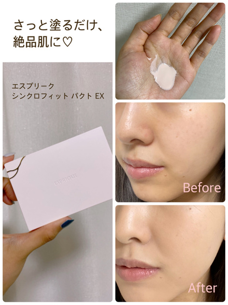 【エスプリークで絶品肌に♡】 下地はエスプリーク エッセンス グロウ プライマー を使用しました。伸びの良いピンク系の下地なので塗るだけで肌がワントーン明るくなります!  エスプリーク シンクロフィット パクト EXの410を顔の中心から外側に向かってやさしくぬっていきます。 小鼻の周りなどは厚塗りにならないよう、残ったスポンジでぬります。足らなかったらファンデーションをスポンジで少しとって足していくのがおすすめです!  カバー力はあるように感じました。気になる毛穴もさっとひとぬりでキレイな肌になります(^^)