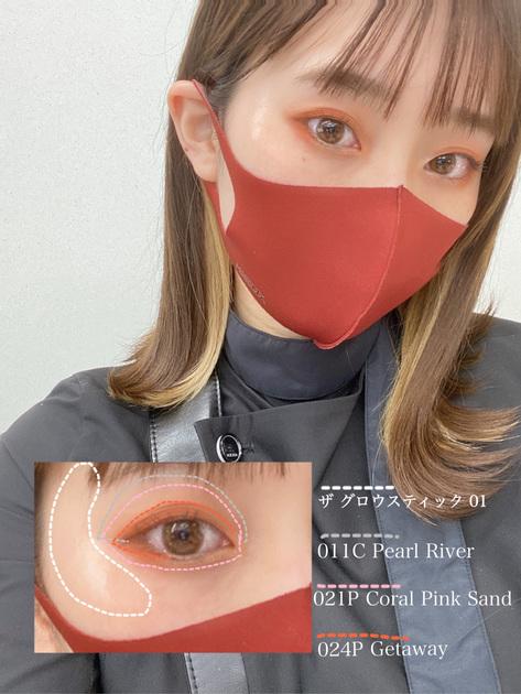 【カラーマスクに合わせたメイクアップ】  今回はちょっと珍しい、赤のマスクに合わせたメイクアップを紹介させていただきます。  <使用アイテム> ザ アイシャドウ 011C Pearl River 021P Coral Pink Sand 024P Getaway  ザ グロウスティック 001P Above the Moon  赤いマスクのトーンに合わせた、オレンジのメイクアップにしてみました。   深みのあるカラーですが、目元が暗くならないように クリームアイシャドウの011Cをアイホール全体に伸ばしております。 目元に立体感とツヤは出してくれるのはもちろんのこと、その後につけるアイシャドウがよく密着してくれます!  その上にコーラル系のアイシャドウ021Pをレイヤードしました。  メインとなるオレンジ024Pですが、私は目の横幅を出したいので 黒目から目尻にかけて色を濃く入れています。 下まぶたも目尻から黒目のおわりまでしっかりと入れ、くの字にオレンジ色が入るように意識しました。  最後にブラウンのアイライナーを引いています。   そして、今回のマスクメイクで重要なポイントは「光を取り入れる」ことです。   グロウスティックを頬の高い位置から眉下に載せることで一気にツヤが出ます。 顔がぱっと明るくなるのと、立体感が出るのでメリハリがつきます。 今回はパールタイプを使用しましたが、グロウタイプ011Gを使うことで濡れたようなツヤ感を出すことも出来ますよ。   マスクをするようになってから、アイメイクをこだわるようになった方多いのではないでしょうか?? プラスして光を取り入れ、周りと差を付けましょう(*^^*)   他にもマスクメイクアップを載せているので 良かったら参考にしてみてください!