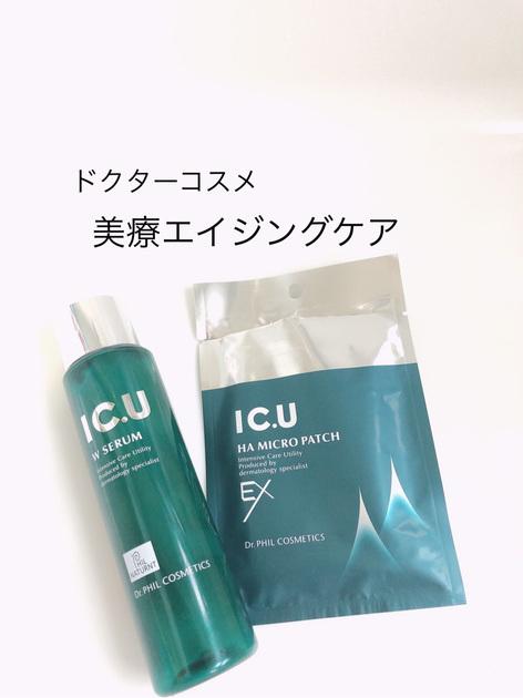 【美療エイジングケア】 お肌の乾燥くすみや小じわが気になる方へ。IC.Uシリーズがおすすめです。2層タイプの濃厚化粧水はお肌のなじみがよく、しっとりツヤ肌になれるので私の大好きな化粧水の1つです。マイクロパッチは、貼った翌朝の目元がふっくらピーンと張る感じなので、使うのが毎回楽しみなスペシャルケア!! どちらもお客様から人気のアイテムです。ぜひお試しくださいね。 ※エイジングケア・・・年齢に応じたお手入れ