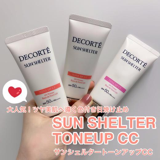 """【ツヤ美肌に導く色付き日焼け止め❤︎】 一年中お肌を守るために欠かせない日焼け止めで美肌を叶える、色付きの日焼け止めをご紹介します!  SPF50+ PA++++の日焼け止め・化粧下地 """"サンシェルター トーンアップCC"""" カラー3色です!  CCタイプなので、カバー力はファンデーションに比べナチュラルですが、肌の色ムラを綺麗に整え、ツヤ美肌へ導きます✴︎ また、日焼け止め下地としてファンデーション又はフェイスパウダーの下に仕込むと美肌感がUPしますよ! 実は…私も店頭でお客さまから肌を褒めていただく時はこちらを使用していることがとっても多いです♡  温かな光とともに一年中降り注ぐ紫外線、対策をしないとシミやシワ、ゆるみの原因となってしまいます。未来のお肌を綺麗に保つためにも日焼け止めは必ずお使いくださいませ☀︎一緒にケアしていきましょう!  是非お試しください!!"""