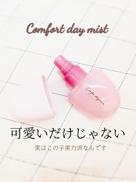 【 細かいミストで化粧もちと潤いを高める 】   せっかく綺麗に仕上げたメイク マスク蒸れや皮脂、乾燥などで崩れていませんか?  ◎化粧崩れが気になる ◎日中の乾燥が気になる ◎香りに癒されたい   そんな方におすすめの デイミストセット&プロテクトです(⌒0⌒)/~~    見た目は見ての通り優しいピンクが可愛いし、 香りも優しくて柔らかい。。 シトラスグリーンフローラルのアロマティックな良~い香り♪  こんな時代だからこそ、 香りにもこだわって作られたんですって。納得。  ストレスや疲れを感じた時に 目をつぶってシュッとしてあげると とってもリフレッシュ出来るんです~( ´ー`)   2枚目の写真をご覧下さい、 霧の細かさを伝えたくて必死に撮りました。  10プッシュと聞くと驚かれますが、 このように霧がとにかく細かいので 15㎝離してお顔にまんべんなくでちょうど良い感じ。  押さえたくなりますが触れずに自然乾燥、 二層式なので、シェイクもお忘れなく(^^)d   さて、肝心のお化粧もちですが、 個人的にはそこがこの子の一番の魅力だと思っています。  また、こういった崩れ防止アイテムには、 皮脂吸着サラサラ系も存在しますが、 こちらはうるおいチャージタイプですので、  エアコンや空気の乾燥が気になるときにも 是非積極的にお使い下さいね。  お直しでの使用する際には まず油分が出ていればティッシュオフ、お直し→ミストです。   可愛いけど可愛いだけじゃないですよ、 おためしあれ♪(´ε`*)