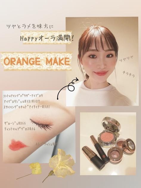 【 デコルテでORANGEMAKE ♪】  引き続き大人気のオレンジやテラコッタを使用した 明るくて可愛いオレンジメイクの提案です♪  今回はブルベさんでも似合う事、 トレンド感のあるツヤ仕上がり。 この二点をテーマに色選びをしてみました♪  ぱっと明るく可愛いカラーを選んでますので、 特に春夏におすすめかなと思います(^^)d   目元はオレンジ系ベージュの#387と 明るいテラコッタカラーの#381。  一周囲み目メイクで いつもと違うおしゃれ感をプラスします♪  私は#381で囲みましたが、 慣れてない方は薄めの#387でチャレンジしてみて!  下まぶたは明るめキラキラも可愛いですが 上まぶたに使った色をそのまま使っても可愛いですよ。  普段アイラインで囲んでいるよという方は、 アイシャドウに変えると抜け感が生まれます。  チークはAQブラッシュ#07。 AQはとにかく美しすぎる艶で肌がキレイに見えます(^^)d ここでコーラル系を持ってきてしまうと、 印象ちぐはぐになるので 潔く明るめオレンジでまとめます。  リップはザ ルージュPK #855。 ここはコーラルピンクで血色プラス。 ブルベさんのオレンジメイクのまとめ役となります(^^)d  このリップとっても可愛いんですよ! イエベさんがピンクをつけたいならこれ、 ブルベさんがいつもより少し オレンジっぽいのをつけたいならこれ! 肌なじみがいいので浮きにくく、まさにマルチなカラーです(*'ω' *)   全体的に明るく可愛くなったので 少し落ち着かせたくてティントリップグロス#06を少し重ねています。  こちらテラコッタカラーで 手持ちのリップに重ねると深みが出て良い感じですよ♪   是非お試し下さい(⌒0⌒)/~~