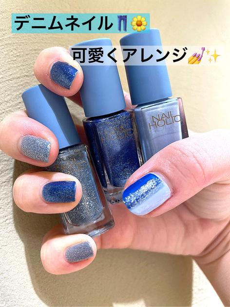 【おしゃかわ♡デニムネイル】  このネイル可愛くないですか?♡ なんとデニムをイメージしたカラーが揃っていて ブルー系やパステル系の とっても爽やかな限定カラーなんです♪♪  ワンカラー塗りでもシンプルでオシャレだし 指によってカラーを多色使いも とっても可愛くておしゃれです(*´∀`*)!!  私はネイルを塗るとき 必ずベースコートとトップコートを使います♡ 発色がさらによくなり 持ちも良くなります(*´∀`*)!   特にネイルホリックは 速乾で待ち時間が短いのも嬉しい♡  みなさんもデニムネイルで いつもとは少し違った雰囲気を楽しんでみてください♡  ※ネイルホリック リミテッドカラーは限定商品になります。在庫がなくなり次第終了となります。