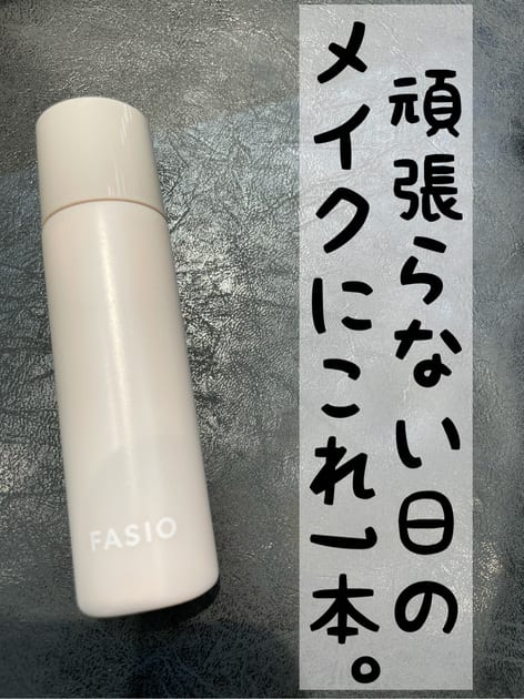 【OFFな日はこれ1本!】  さらさら仕上がりの FASIO美容液おしろいのご紹介♪♪  サラサラなおしろいのような 美容液下地です(*´∀`*)  自然なツヤ感とトーンアップを叶える 二層タイプの美容液おしろいです。  美容液74%配合で、美容液でメイクをするような ストレスフリーな使い心地♡♡
