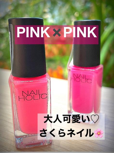 【PINK✖️PINKで桜ネイル】  今回は同色のピンクを あえて2色使いしてみました♪♪  肌が明るく見えてとっても綺麗なのと ピンクはやっぱり可愛い〜(*´∀`*)♡  とくにPK822は お気に入りすぎて何本 リピートしているかわかりません(笑)  ネイルホリックは本当に種類豊富で ピンクだけでもかなりの種類があります!  あなたにあった お気に入りのピンクを見つけてみてくださいね♡