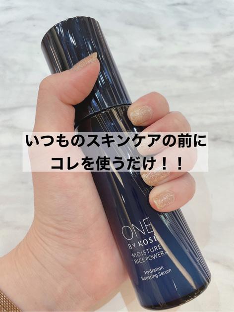 【リピ確定☆おまもり保湿】  この美容液、ただお肌に水分を与えてくれて 保湿するだけじゃないんです!! ワンバイコーセーはなんと!!! 潤いを与えながら 蓄える肌へと導いてくれる美容液なんです♪♪  普段お使いの化粧水、乳液の前に 使うだけなのでとっても簡単です♪♪   香りも優しいグリーンフローラルの香りなので スキンケア時間にたっぷり癒されて下さいね♡